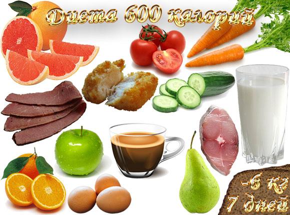 диета 600 калорий
