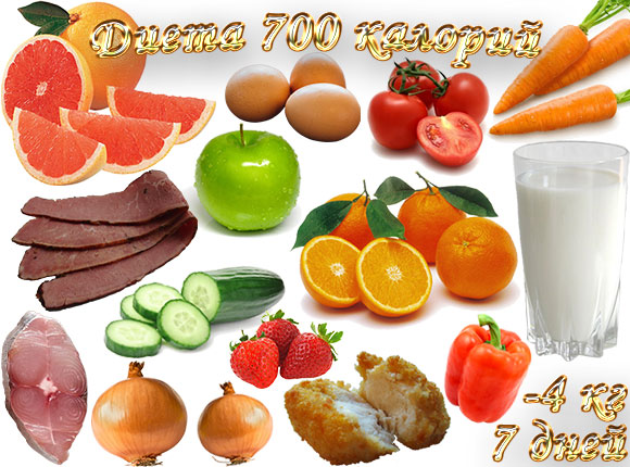 диета 700 калорий