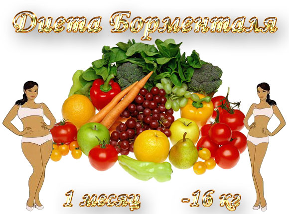 диета Борменталя