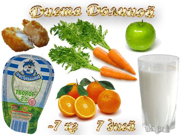 Диета Долиной,7 кг, 7 дней