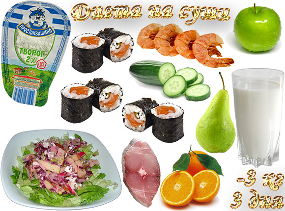 диета на суши