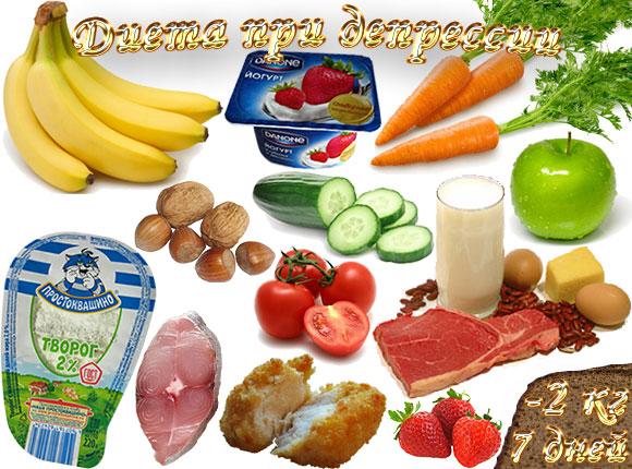 диета при депрессии