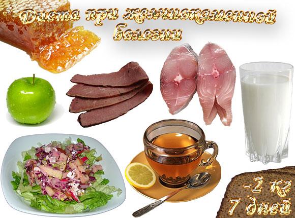 диета при желчнокаменной болезни