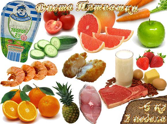диета пятнашки