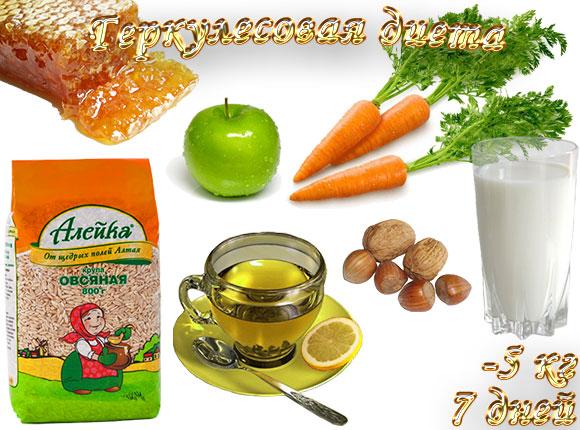 геркулесовая диета