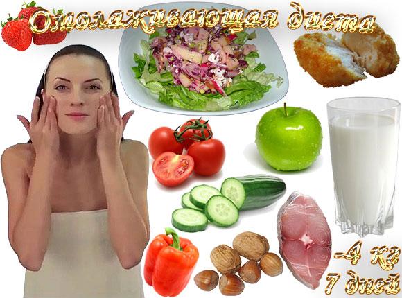 Омолаживающая диета,4 кг, 7 дней