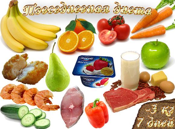 повседневная диета