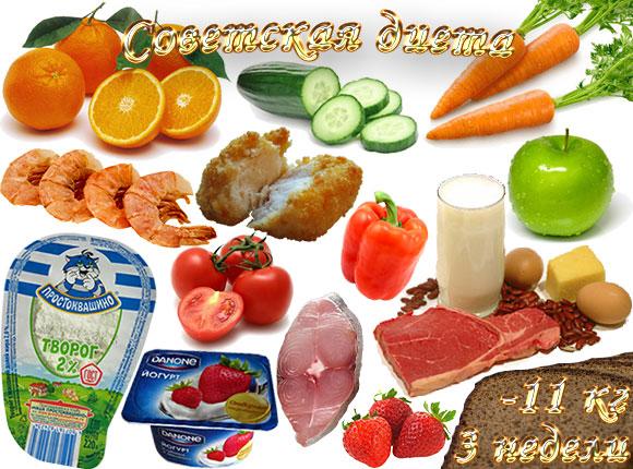 советская диета