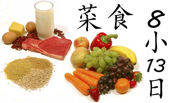 Японская диета (13 дней) - потеря веса до 8 килограмм