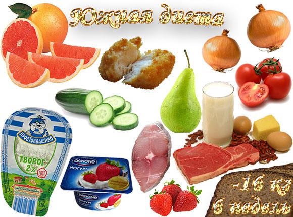южная диета